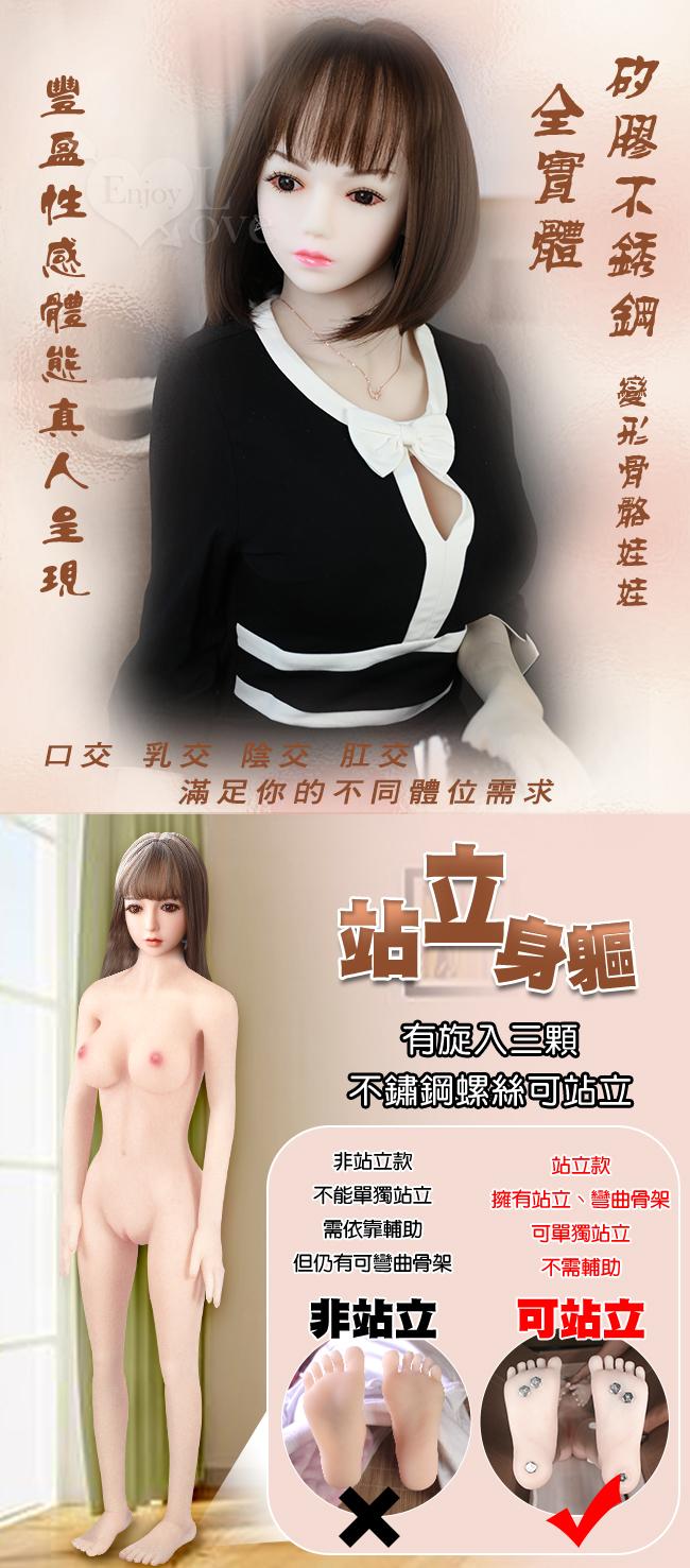 《 雨涵 - 含羞小秘書 》全實體矽膠不銹鋼骨骼娃娃- 進階站立版﹝148cm / 27kg﹞