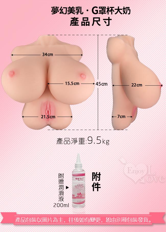 夢幻美乳 ‧ 真實G罩杯巨無霸大奶+雙穴 - 重達9.5公斤﹝附贈潤滑液200ml﹞