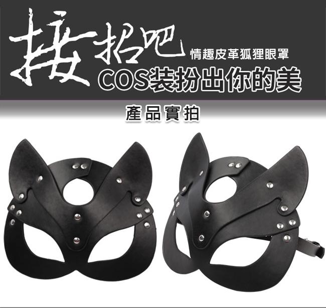 Fox 狐狸眼罩 ‧ 派對舞會酒吧夜店化妝舞會面具裝扮