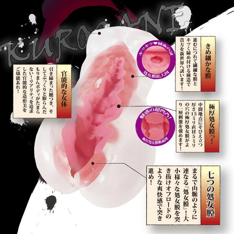 日本FILL WORKS 處女膜無雙KUROGANE男用自慰器