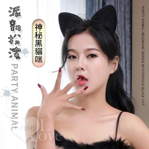 Party animal 派對動物 ‧ 髮箍系列 - 神秘黑貓咪耳朵