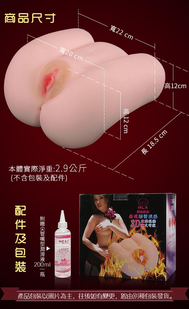 RLX 暴爽翹臀誘惑 肉感仿真雙穴雙交3D立體名器﹝附贈專用200ml潤滑液﹞
