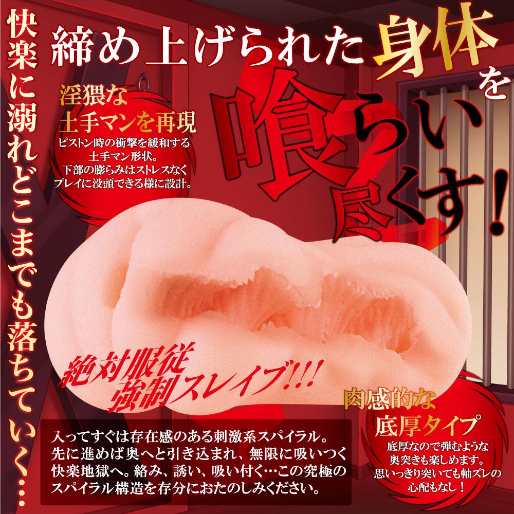 日本NPG墮落的掠食者快感螺旋構造男用自慰器