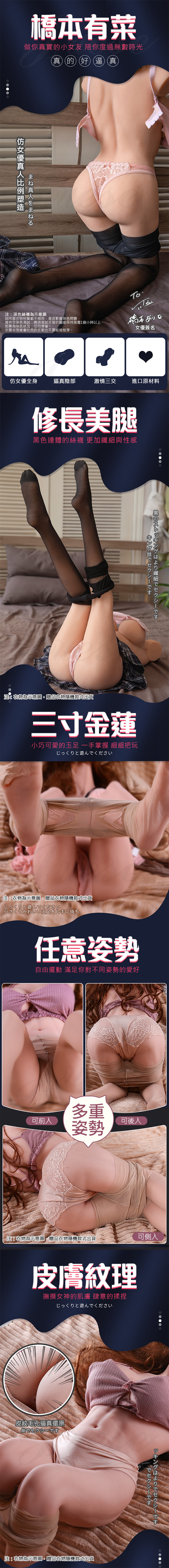 橋本有菜 半實體仿真人倒模矽膠實體娃娃-15kg