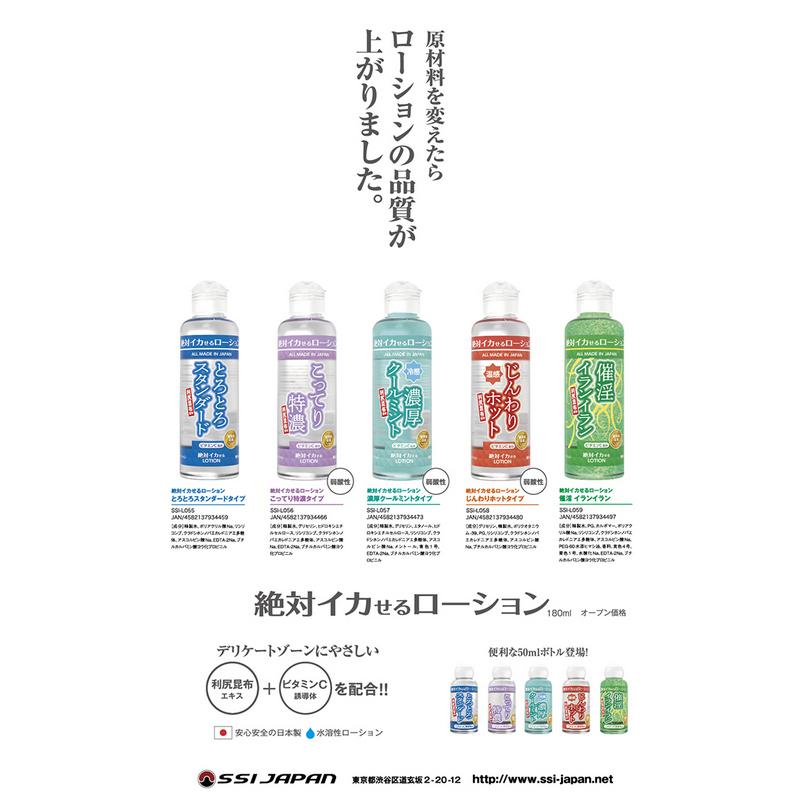 日本 SSI JAPAN 絕對刺激催淫依蘭氣泡潤滑液180ml