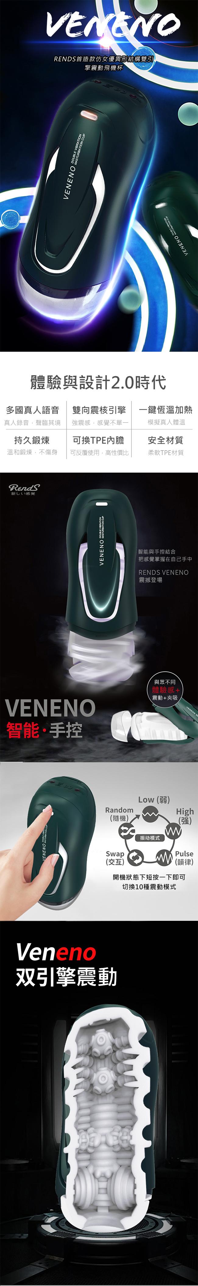 RENDS-毒藥VENENO 10段變頻震動發音叫床加溫震動自慰杯-(真人發音)