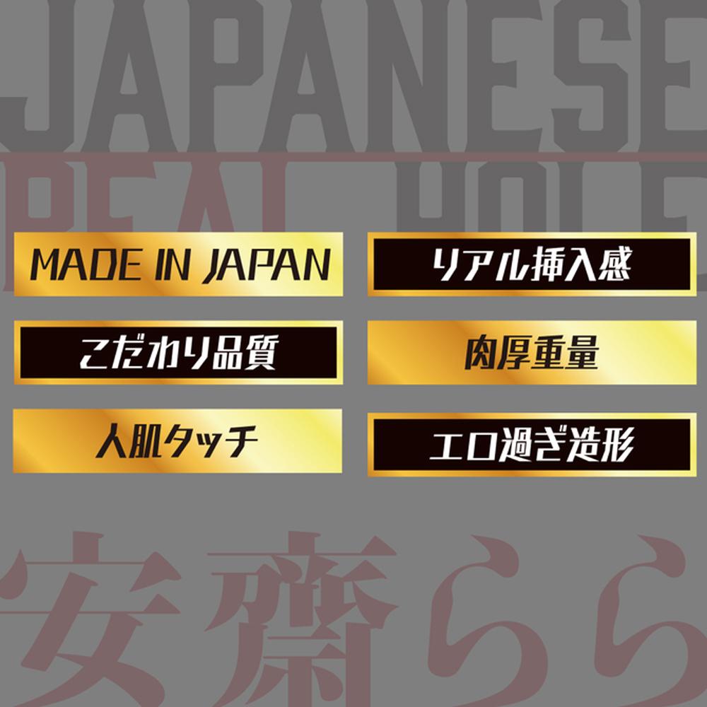 日本EXE AV女優JAPANESE REAL HOLE安齋拉拉男用自慰套