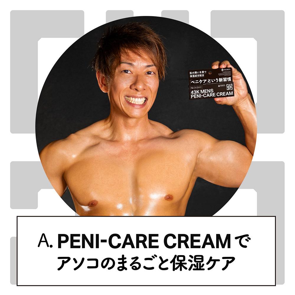 日本EXE 43K男性私密處保養凝膠10ml