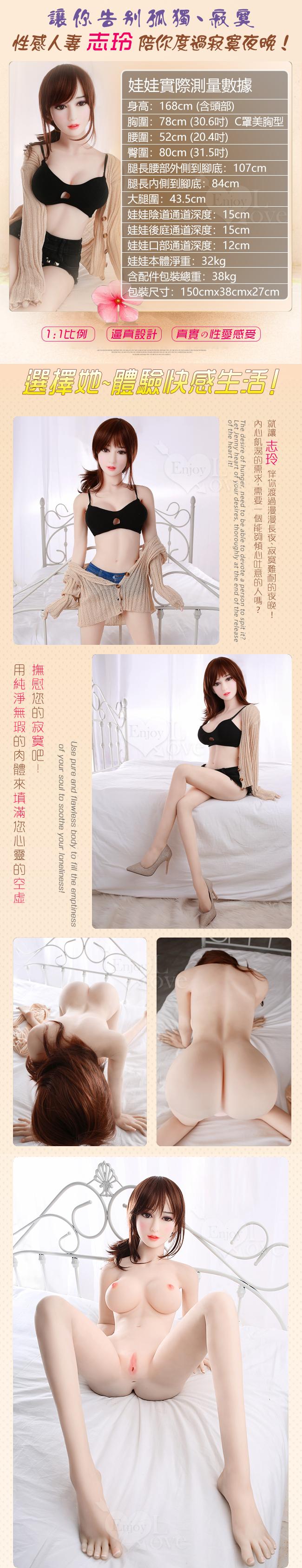 《 志玲 Zhiling - 性感人妻 》全實體矽膠不銹鋼變形骨骼娃娃+可站立﹝168cm / 33kg﹞