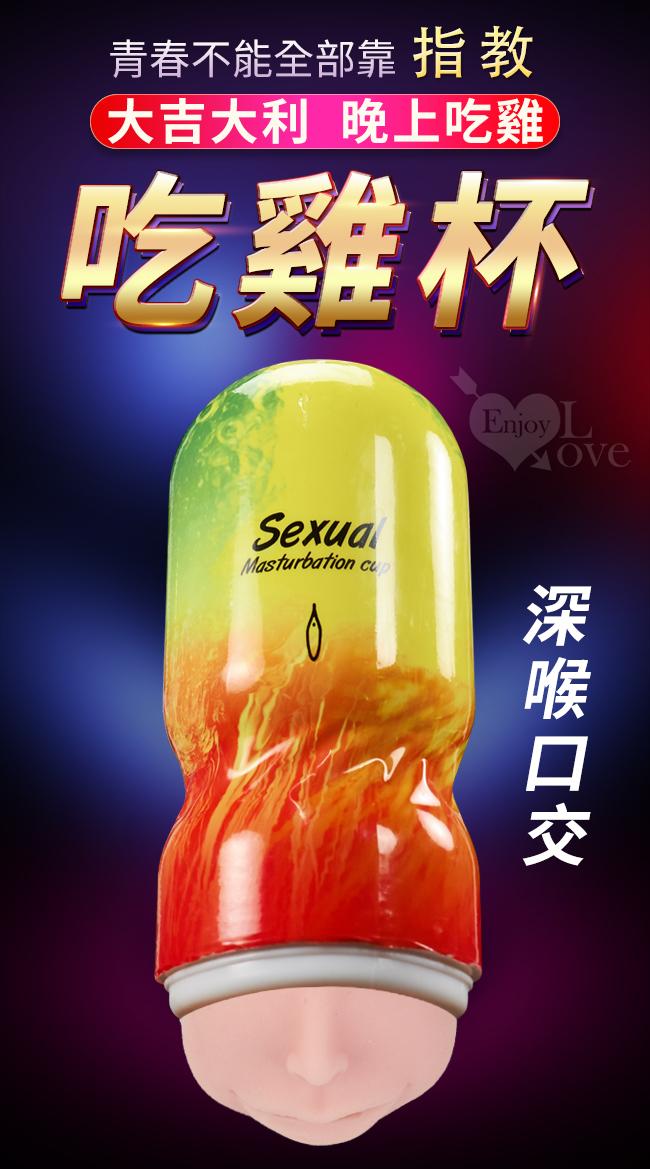 Sexual 妖狐小紅娘 老二吃雞杯﹝深喉口交挺樂﹞
