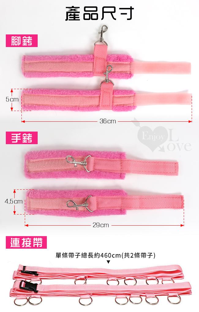 另類情趣/SM 全方位調情睡床綁帶捆綁束縛組﹝短絨毛版-粉紅﹞