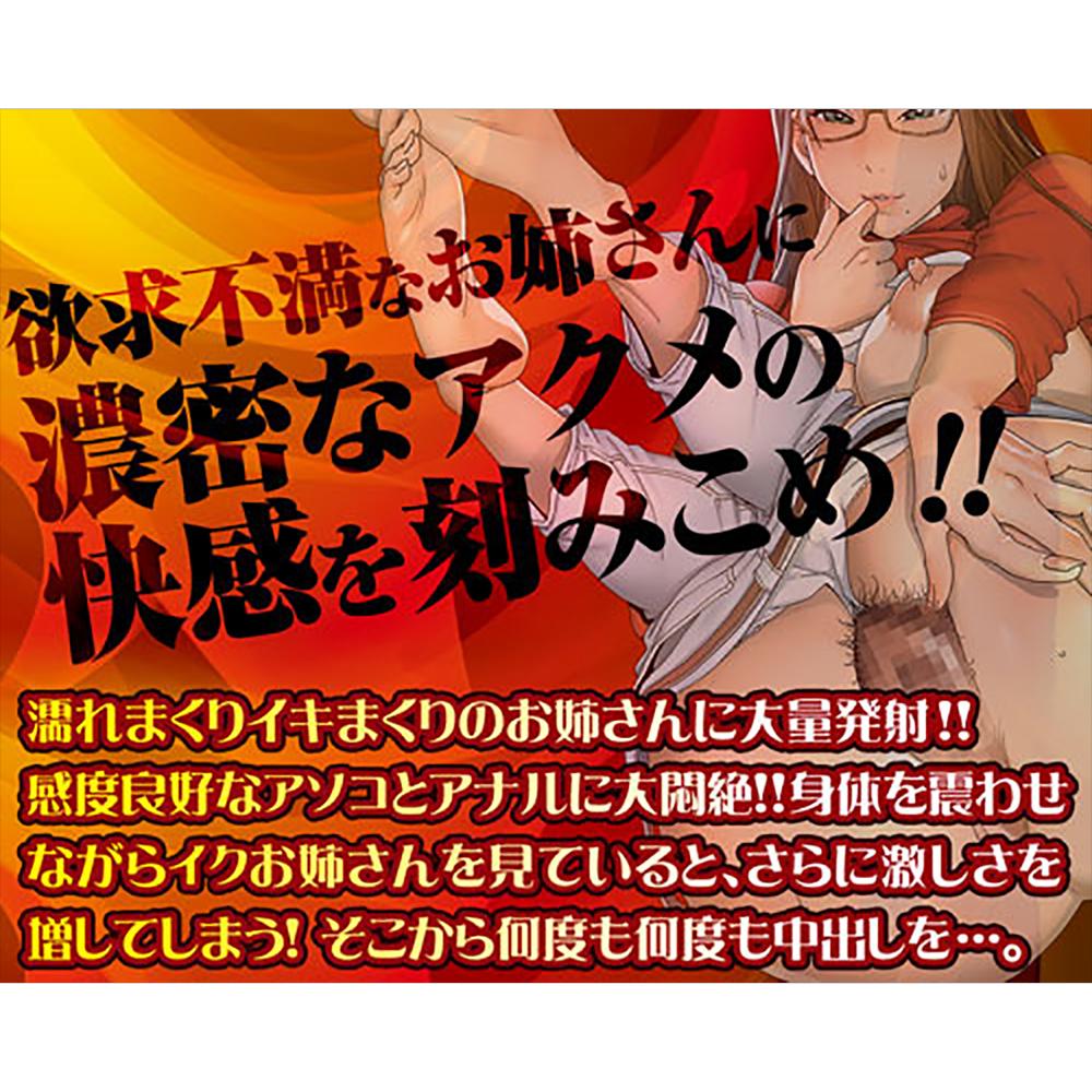 日本A-one跟情色大姐姐懷孕性交的雙通道雙穴男用自慰套