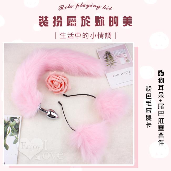 粉色毛絨髮卡貓狗耳朵+尾巴肛塞角色扮演套件﹝中號﹞