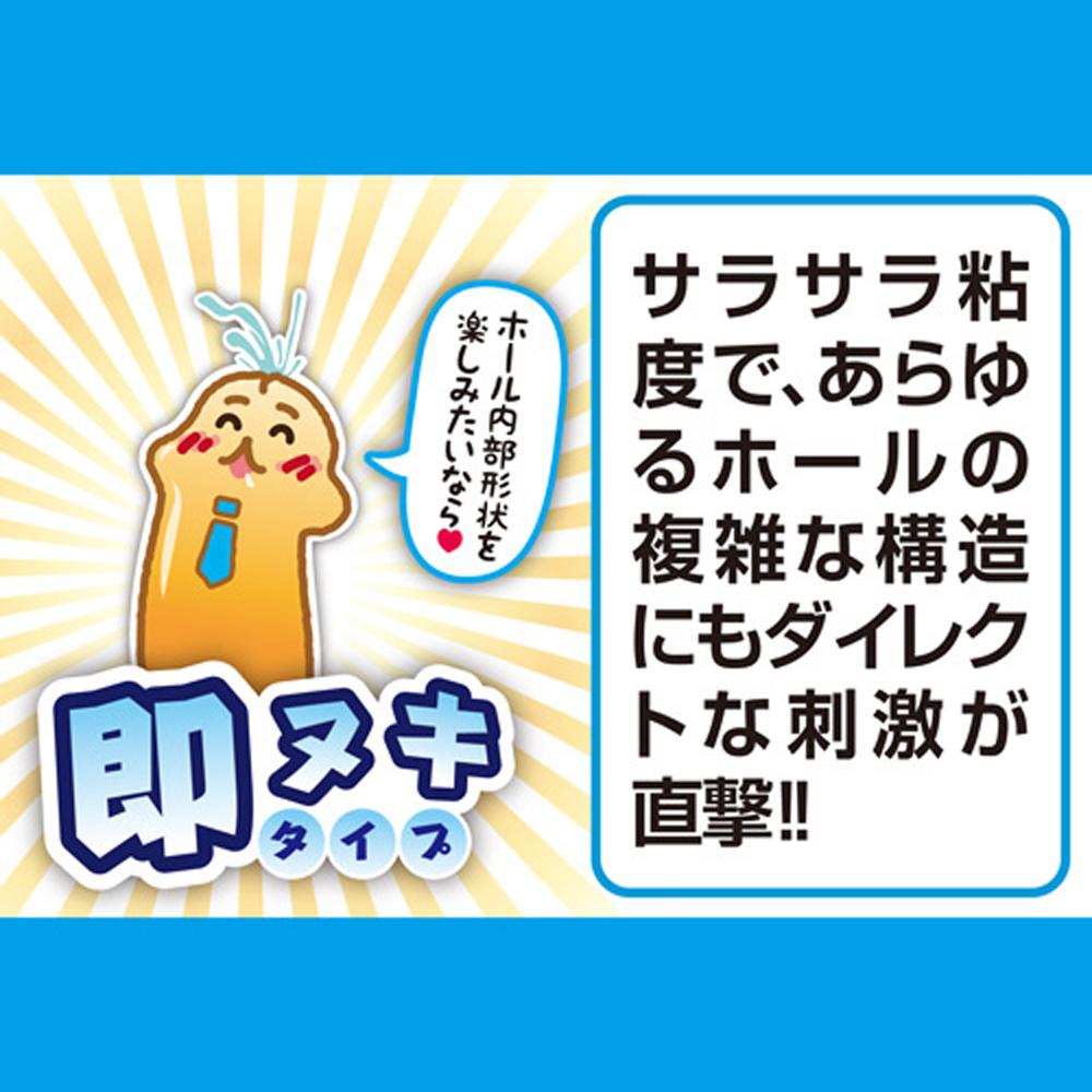 日本A-ONE自慰器專用免清洗低黏度潤滑液200ml