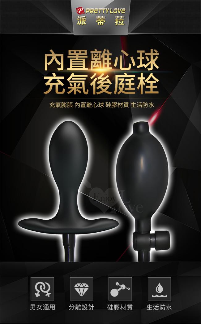 派蒂菈 ‧ 內置離心球 液態硅膠充氣膨脹擴肛器 - 男女通用﹝可分離式並擴張至8公分﹞