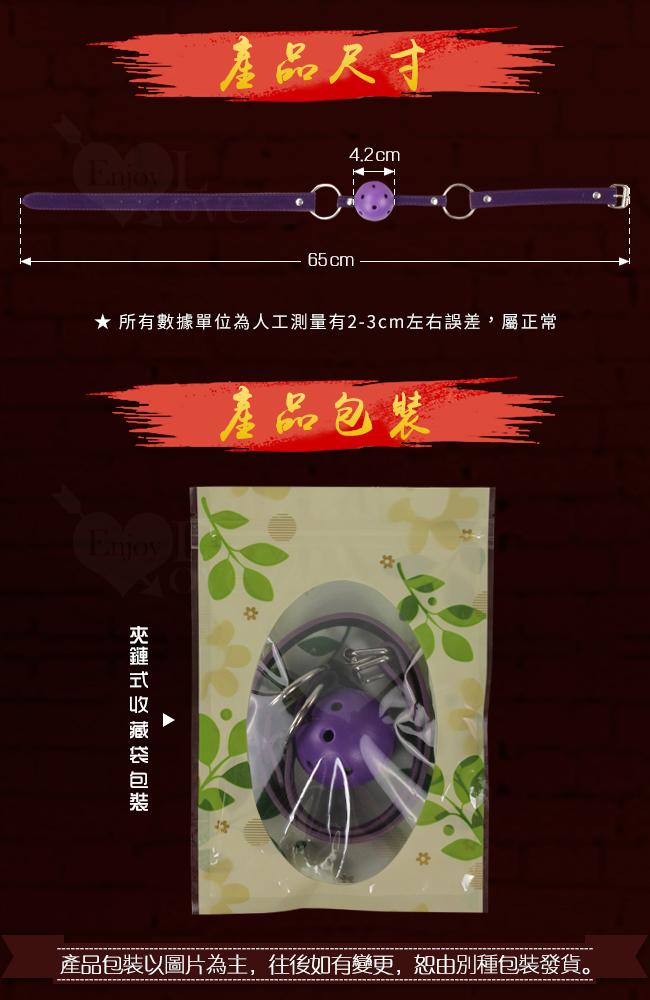 SM遊戲 ‧ 舒適絨質網眼口塞 - 嘴巴束縛調教﹝紫﹞