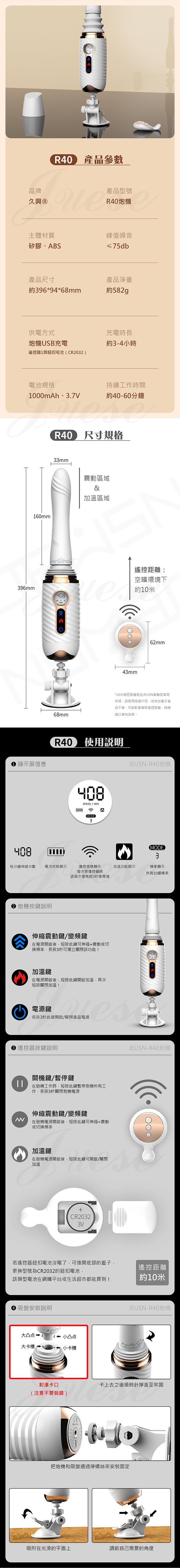 香港久興-R40炮機 10段變頻伸縮加溫震動矽膠炮機