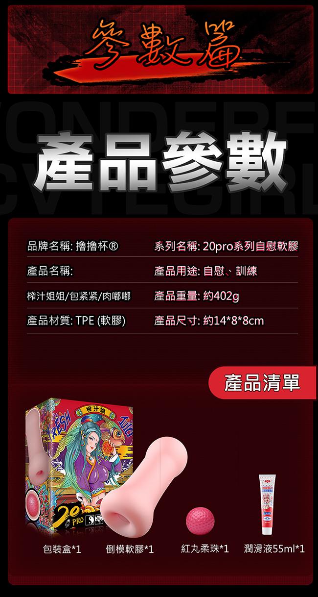 香港久興-國潮20Pro 肉感慢玩紅丸矽膠自慰器-肉嘟嘟