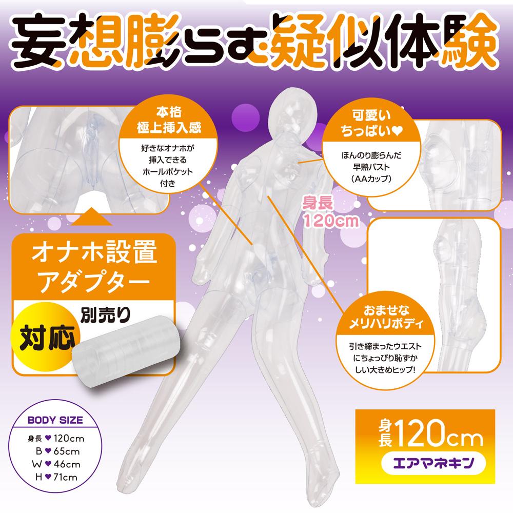 日本原裝進口同級生宇佐羽男用充氣娃娃自慰器-蒼空(120cm)
