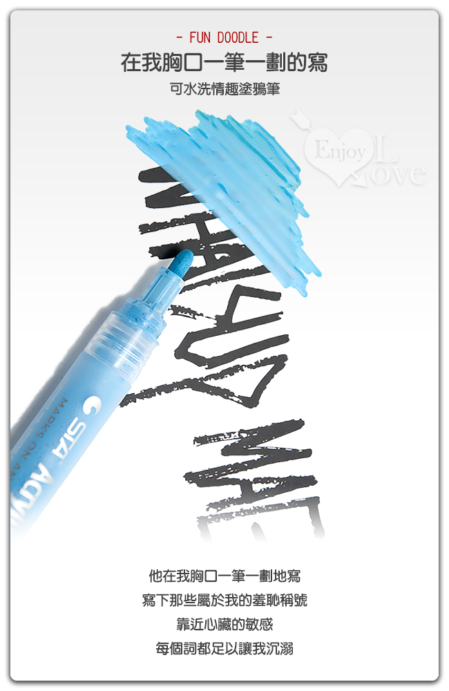 情趣塗鴉筆 ‧ 調教羞恥玩具/彩繪性道具﹝藍色﹞水洗性顏料一洗就掉