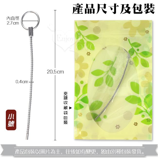 長珠條/可彎曲 金屬拉環光滑馬眼尿道擴張刺激棒﹝小號/直徑4mm﹞