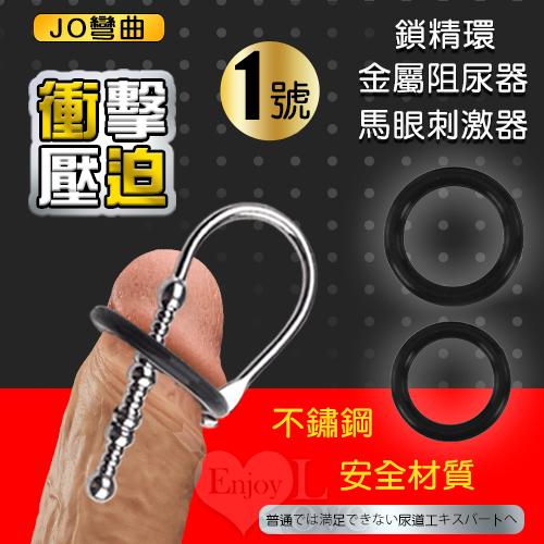 JO彎曲1號 ‧ 衝擊壓迫二合一鎖精環+尿道馬眼刺激器 金屬阻尿器