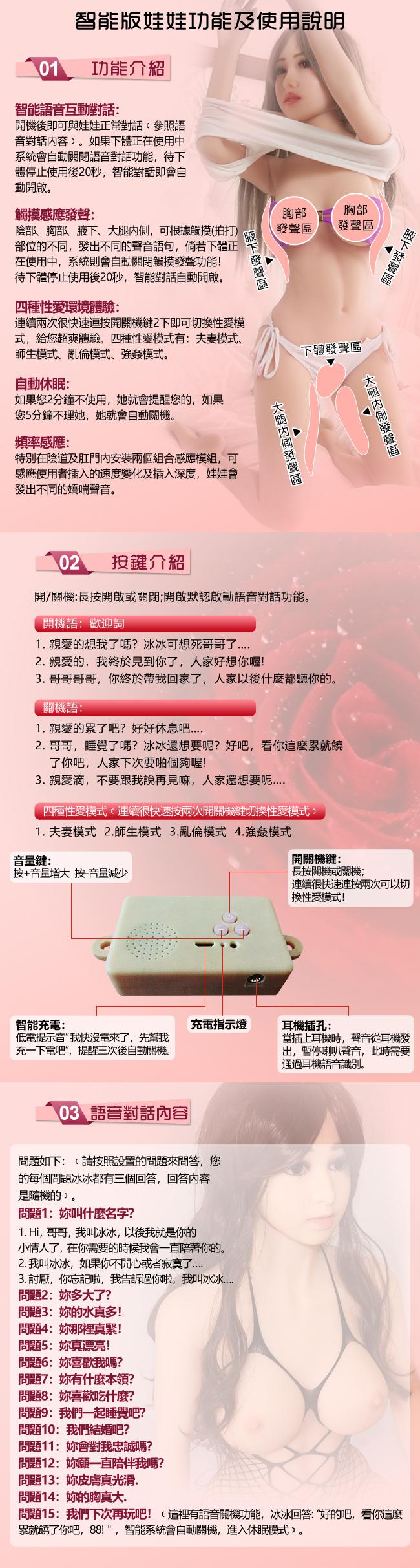 《 凌薇 Ling Wei - 輕熟女郎 》全實體矽膠真人智能版愛娃 5大特點+5種互動功能﹝165cm / 32kg﹞
