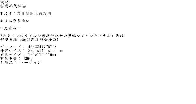 日本NPG*熟女礼子BIGダブルホール 熟女2穴肉厚自慰器_666g* [促]