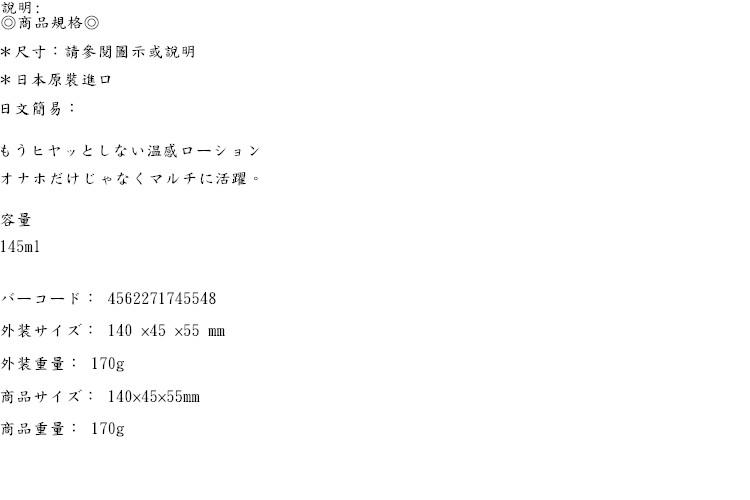 【日本Rends】洗い不要ローション ホット 溫感免洗潤滑液_145ml