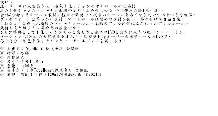 【日本 對子哈特 】 *淫系列- 繪色千佳(In Eiro Chika)自慰器