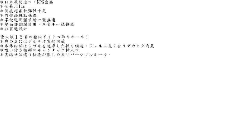 日本NPG╱招募素人娘 No. 1 (兩面都可使用)
