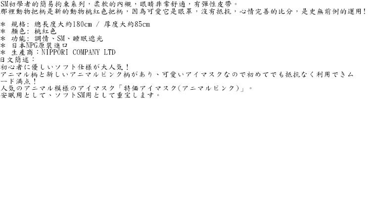 日本NPG * SM眼罩 - 調情豹紋眼罩 (アイマスク アニマルピンク)
