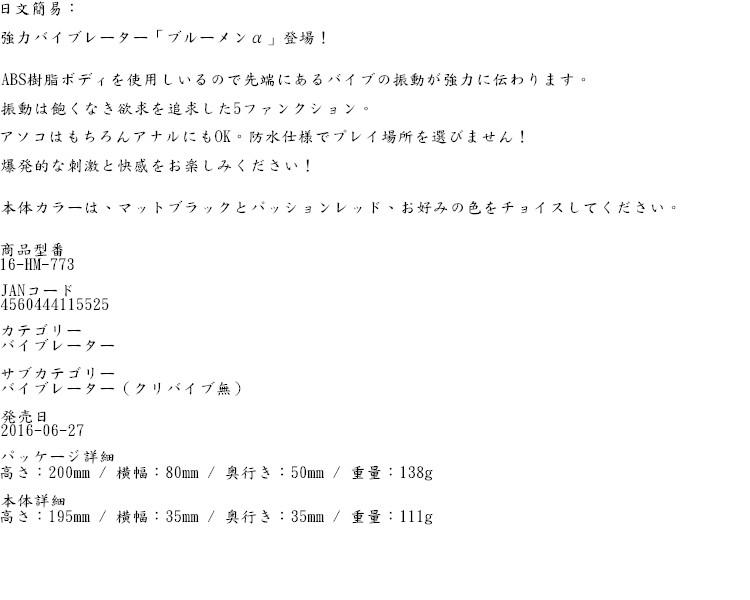 日本wins*ブルーメンアルファ パッションレッド 震動按摩棒(紅色)