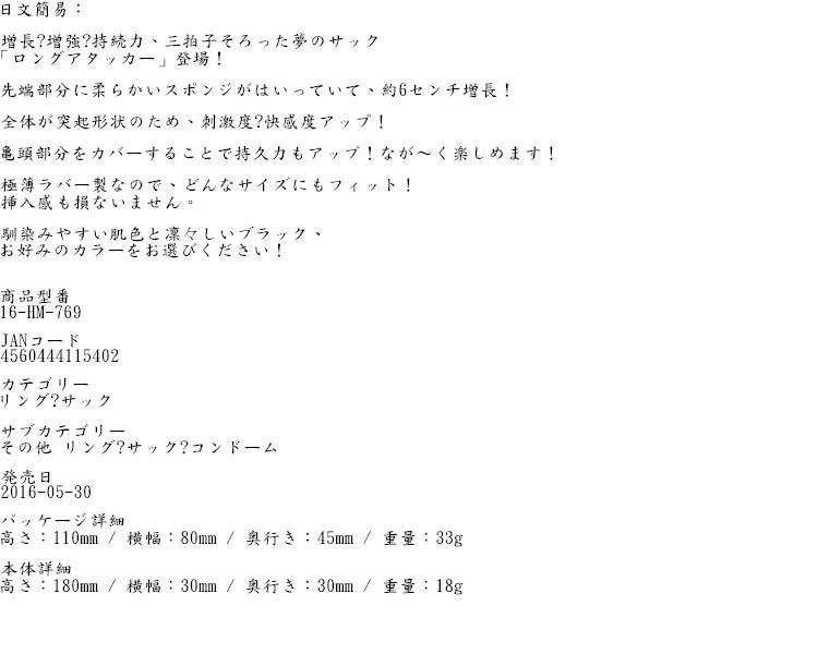 日本LOVE CLOUD*ロングアタッカー ブラック 加長持久套(黑色) * [促]
