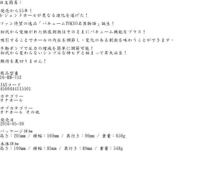 日本LOVE CLOUD*バキュームTOKYO名器物語