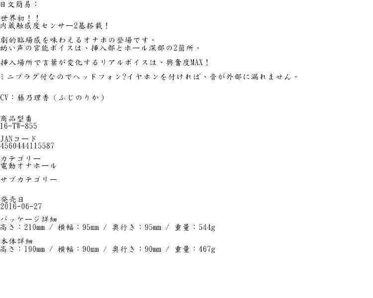 日本wins*バーチャルシリーズ ラブボイス 電動高潮往覆式自慰器