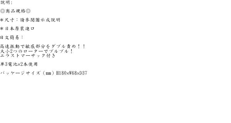 日本A-one*ツイン 【タイガー】豹紋雙跳蛋