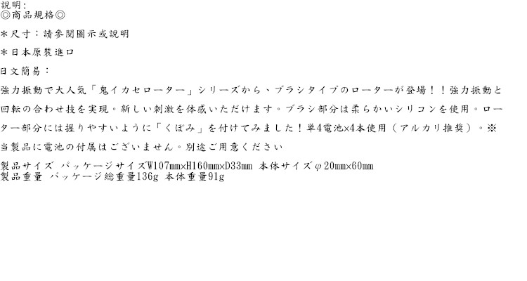 【日本KMP】鬼イカセブラシローター[無数の突起が生み出す新しい快感]電動快感乳刷