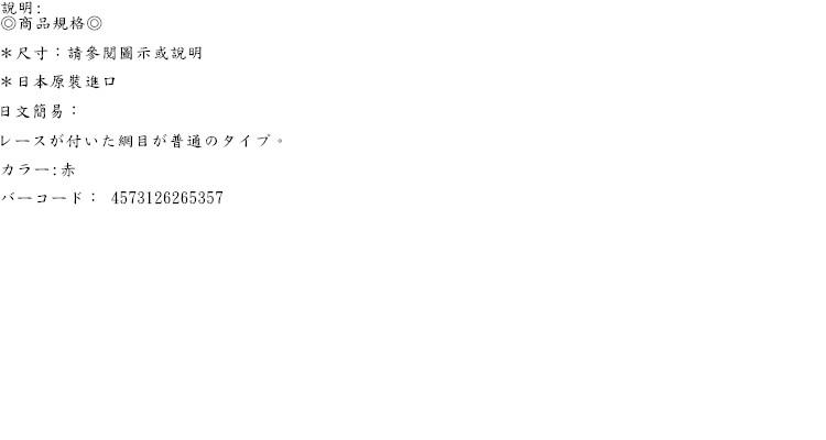 日本NPG*シンプルガーターストッキング中ネットレッド 性感中網眼大腿襪(紅色)