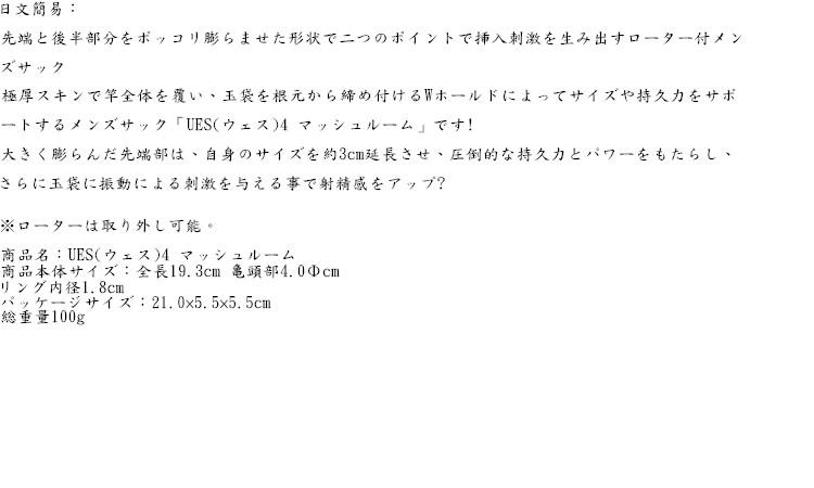 UES(ウェス)4 マッシュルーム 猛男電動加長套NO.4
