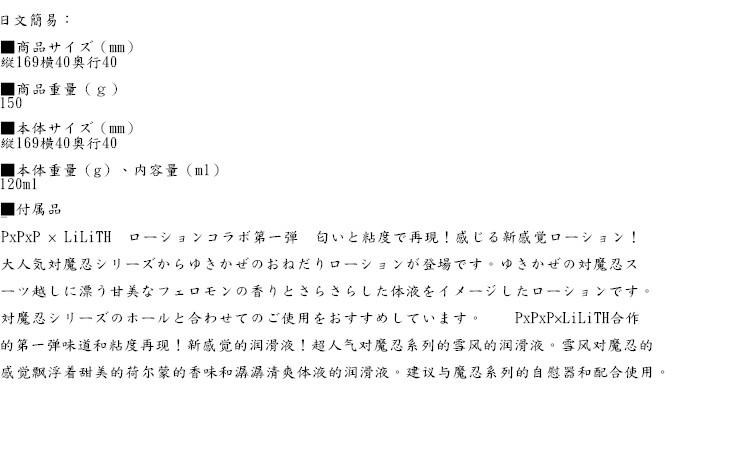 日本 EXE*対魔忍ゆきかぜ おねだりローション 對魔忍雪風潤滑液(120mML)