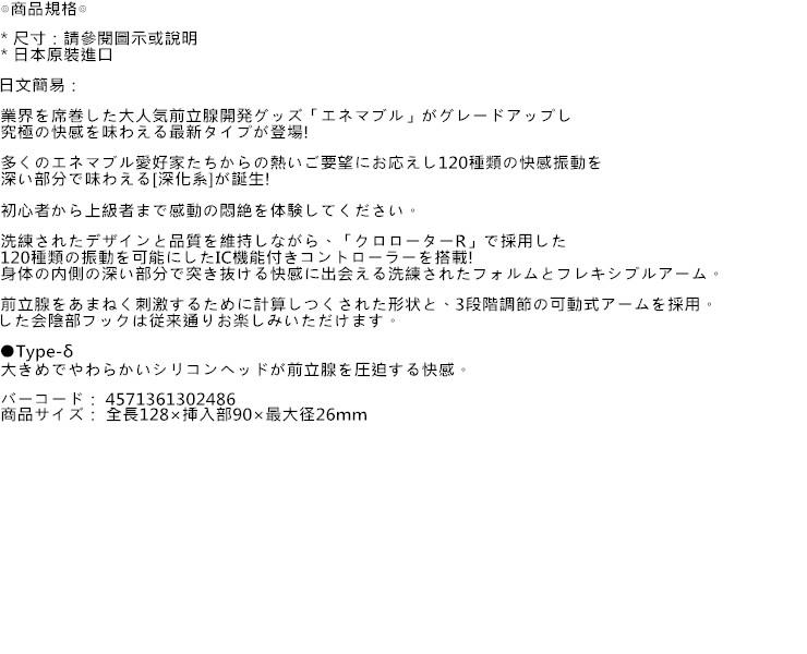 日本Wild One*Enemable R EX 前列腺10x12刺激器Type-δ(デルタ)