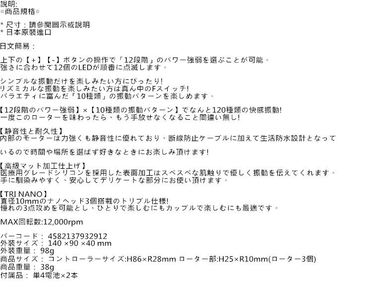 日本Wild One*R TRI NANO 120段變頻細小3連擊跳蛋