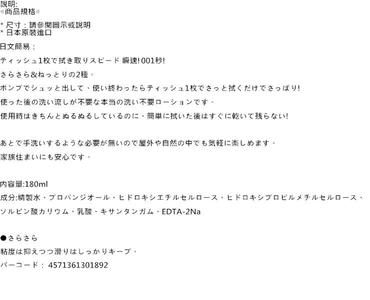 日本Wild One*免洗 瞬速!001秒 光滑型潤滑液_180ml
