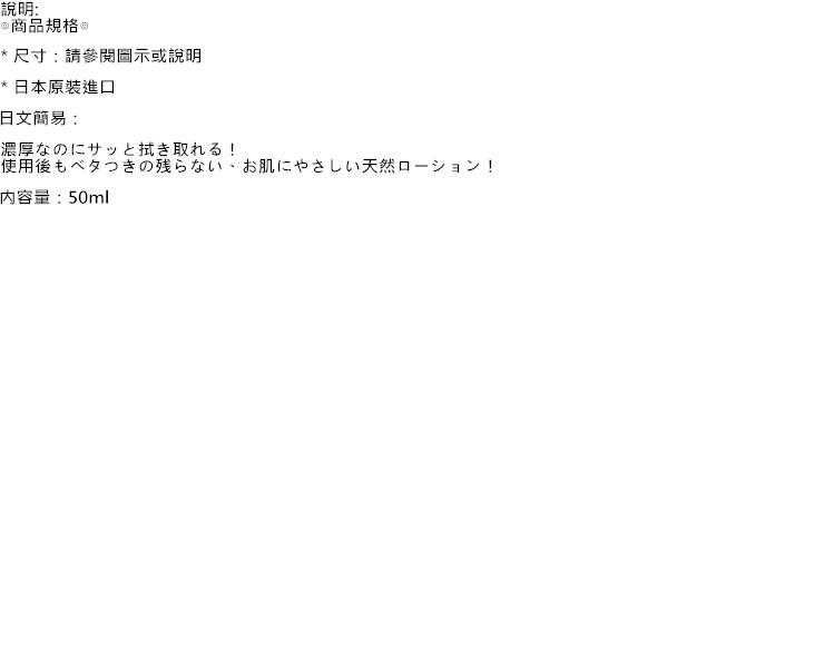 日本A-one*海洋 濃密 潤滑液_50ml