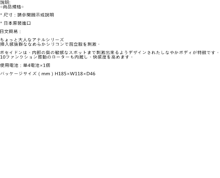 日本A-one*10段振動前列腺按摩棒