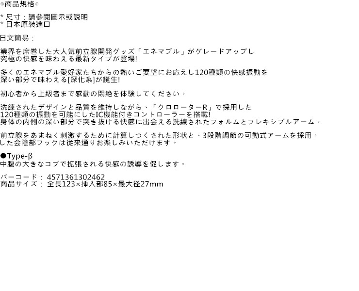 日本Wild One*Enemable R EX 前列腺10x12刺激器Type-β(ベータ)