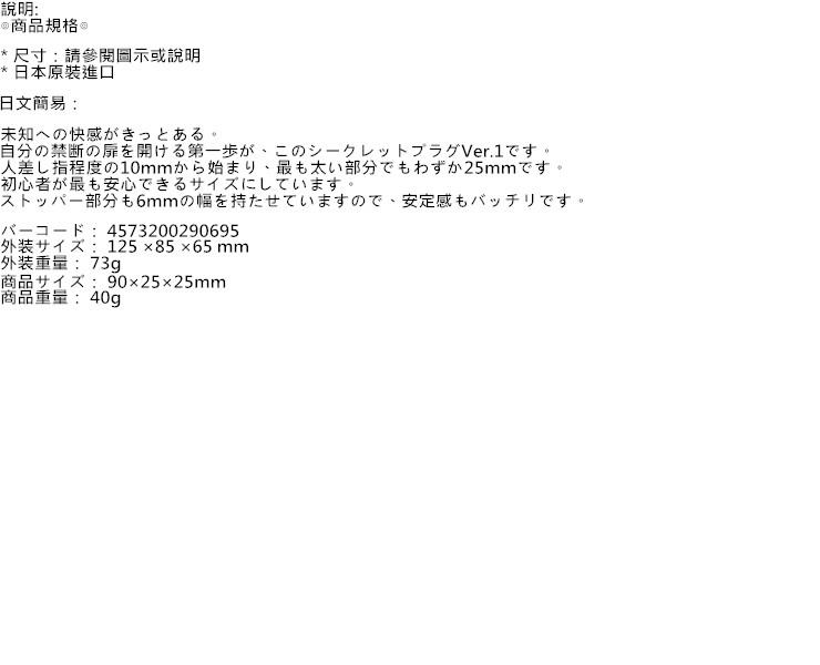 日本LOVE FACTOR*後庭肛塞Ver1