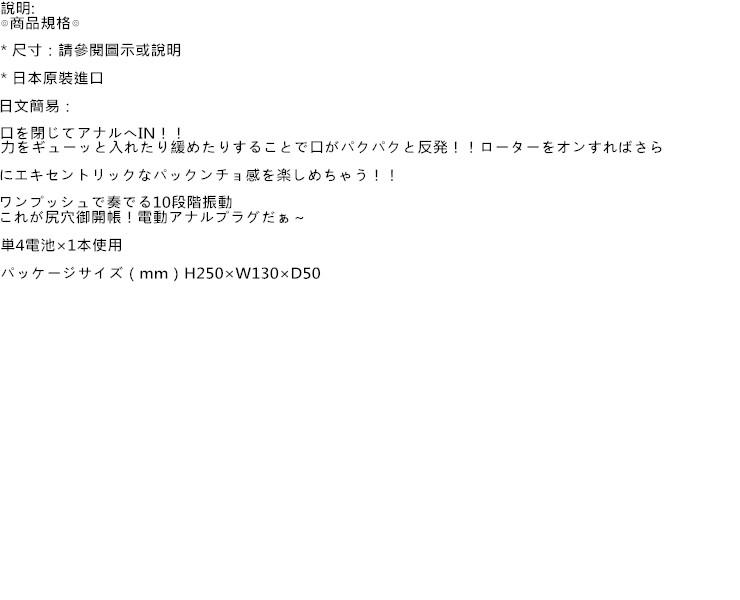 日本A-one*=10段階開口後庭肛塞(黑)