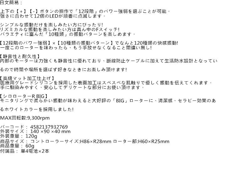 日本Wild One*BIG 120段變頻大跳蛋